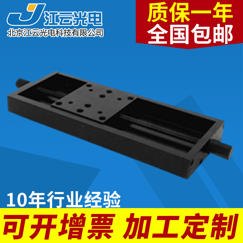 Manual precision translation table Y202TM125 translation stage slide table fine adjustment platform shift table translation competence development