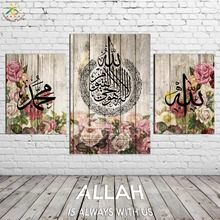 Лучший!  Исламская Каллиграфия Деревянный Цветок Современные Wall Art Печать Поп-Арт Плакаты и Печать Холст  Лучший!