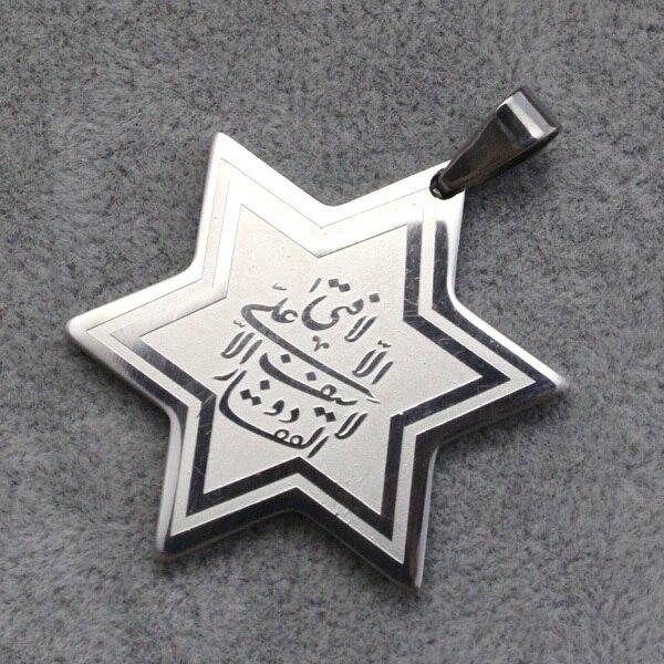 stainless steel Religious Islamic Muslim Allah star pendant