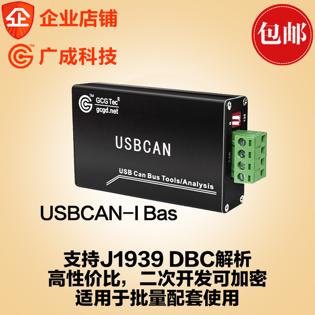 US $133 88 |CAN Bus Analyzer CANOpen J1939 USB CAN card can module USBCAN  weeks on Aliexpress com | Alibaba Group