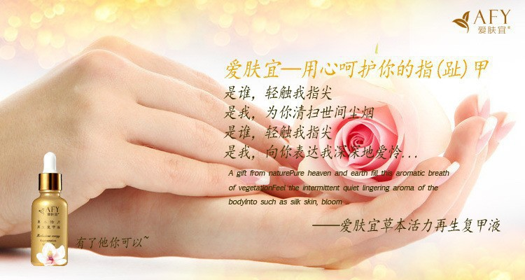 AFY Fungal Nail Treatment TCM Essence Oil Hand and Foot Whitening Toe Nail Fungus Removal Feet Care Nail Tools Nail Gel Polish 1