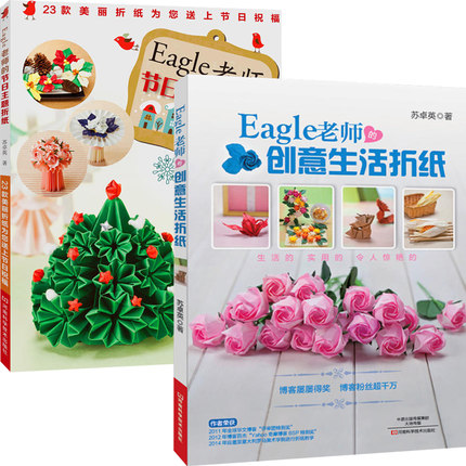 2pcs Teacher Eagle's creative life origami +Eagle teacher's holiday theme paper book laser fce teacher s book