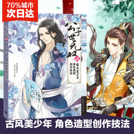 Chinese ancient Cartoon anime comic boy character modeling technique introduction to beautiful male drawing skills book 1