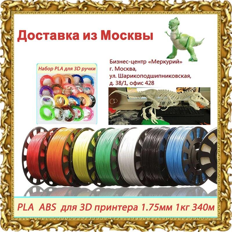 PLA!! ABS!! Viele farben YOUSU filament kunststoff für 3d drucker 3d stift/1 kg 340 mt/5 mt 20 farben /versand von Moskau