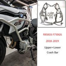 Защита верхней и нижней рамы двигателя мотоцикла для bmw f850gs