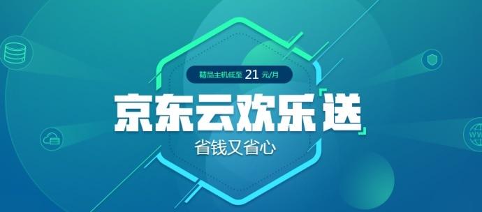 #京东云欢乐送#最低配置21元/月、520元/2年