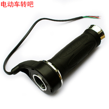 STARPAD For Electric car battery car electric motor bicycle electric tricycle universal accelerator throttle twist grip handle