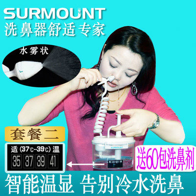 Nasal irrigator Atomized flow Manual type Intelligent temperature show with 60 packets of nasal spray free shipping