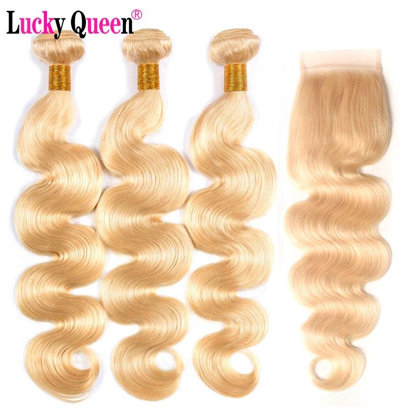 Бразильский 613 волос на теле волны блондинка Связки с закрытием Волосы remy ткань светлые волосы 100% человеческих волос Lucky queen
