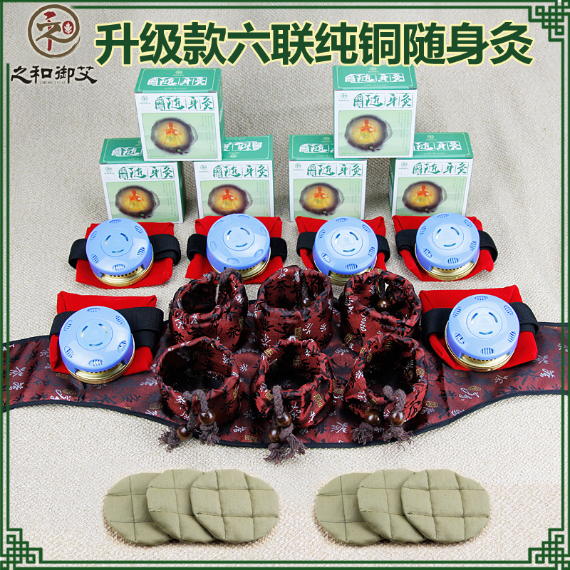 Cloth cover querysystem cauterize copper moxibustion box moxa roll moxa