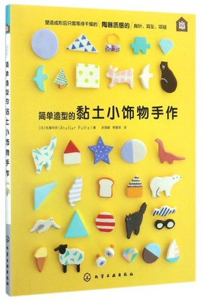 Handmade Clay Trinkets With Simple Shapes Brooches, Earrings, Necklaces / Handmade Craft Book