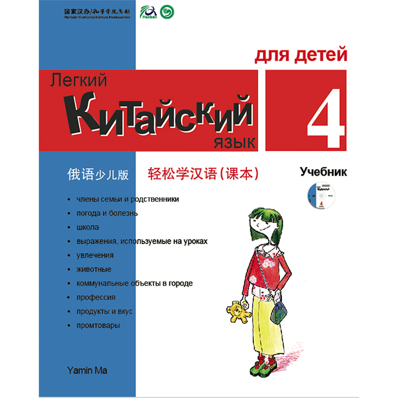 Chinese Made Easy for Kids Textbook 4 Russian Edition Simplified Chinese By Yamin Ma Chinese Study Books for Children easy step to chinese for kids 3b textbook books in english for children chinese language beginner to study chinese