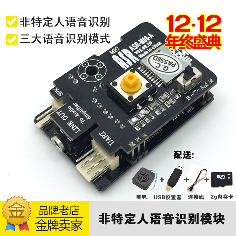 Voice control module for non - specific voice recognition module [readstar] speak recognition voice recognition module v3 1