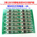 18650 Panels 7.4 V Battery Board Double Section Two Section 2 Lithium Batteries Double Mos Plate Wholesale