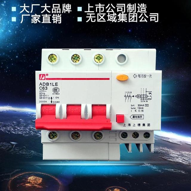 Group of three phase three wire electric shock switch on DZ47LE 63 ...
