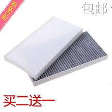 forBeiqi Saab D50 D50 air filter air filter air conditioning air conditioning maintenance accessories Saab D50 lattice lattice