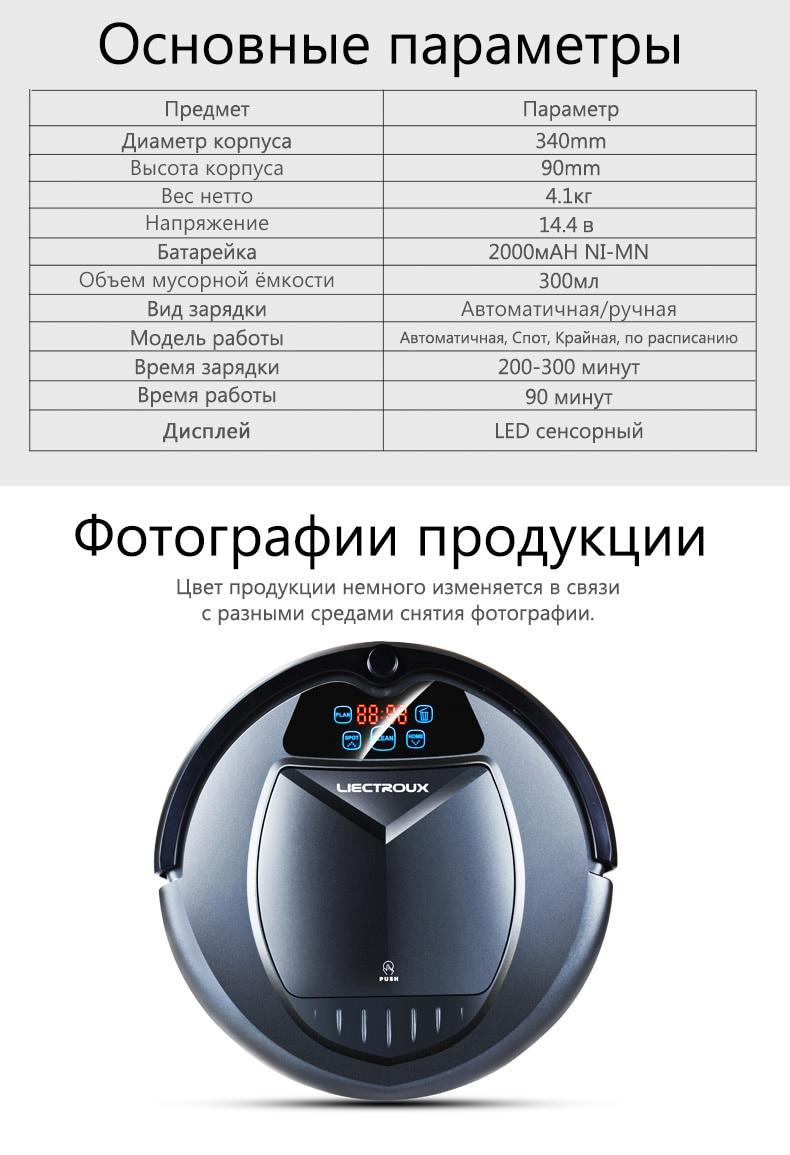 (Schiff von Russland) LIECTROUX B3000PLUS Roboter Staubsauger, Wasser Tank, Virtuelle Blocker, selbst-Ladung, TouchScreen, withTone, nass + trocken