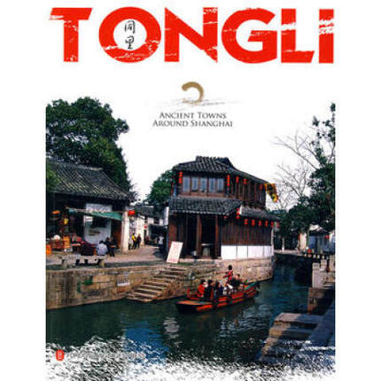 TONGLI Ancient Towns Around Shanghai Language English Paper Book Keep on Lifelong learning as long as you live-206TONGLI Ancient Towns Around Shanghai Language English Paper Book Keep on Lifelong learning as long as you live-206