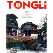 Купить с кэшбэком TONGLI Ancient Towns Around Shanghai Language English Paper Book Keep on Lifelong learning as long as you live-206