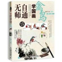 จีนแปรงArtภาพวาดSelf StudyวาดนกBook,จิตรกรรมCopybook
