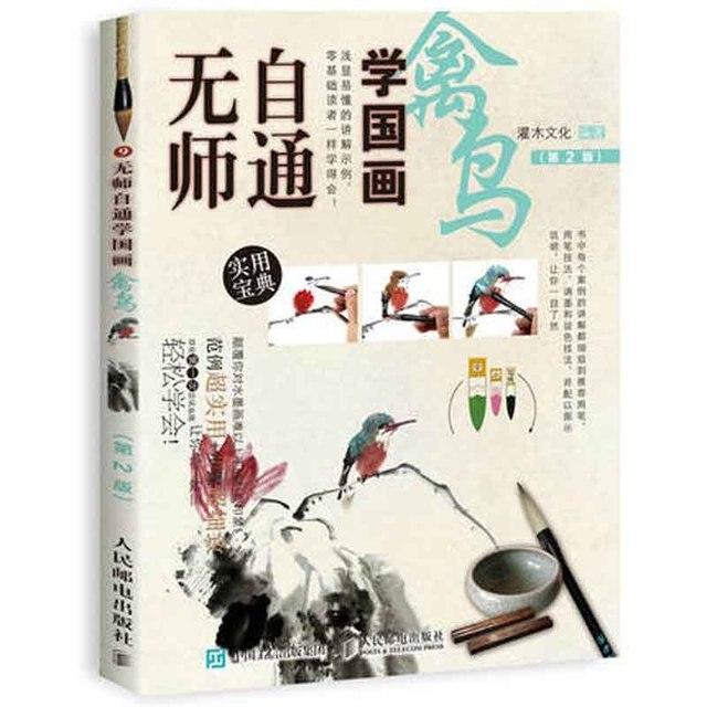Chinesische Pinsel Tinte Kunst Malerei Selbst Studie Technik Ziehen Vögel Buch, Malerei und kalligraphie copybook