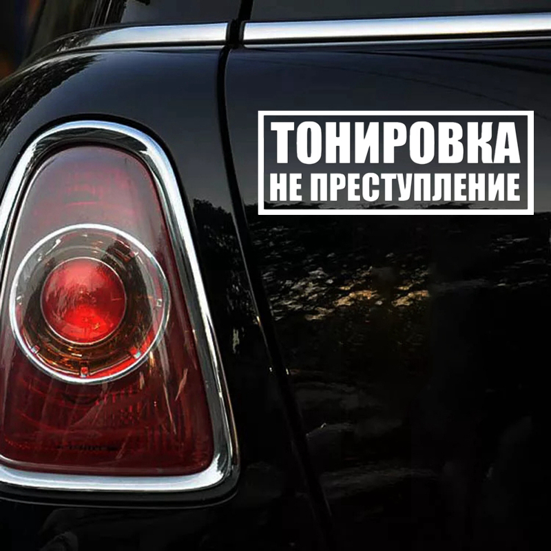 Image 4 - CK2829#30*11.4cm Toning is not a crime funny car sticker vinyl decal silver/black car auto stickers for car bumper window-in Car Stickers from Automobiles & Motorcycles