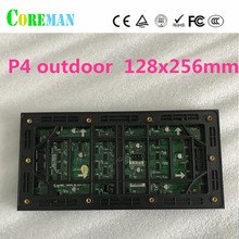 P4 outdoor led module 128x256mm  P4P5P3 outdoor led module full color rgb led panel