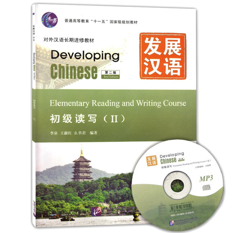 Chinese English Bilingual Reading book: Developing Chinese Elementary Reading and Writing Course II (with MP3) graded chinese reader 2000 words selected abridged chinese contemporary short stories w mp3 bilingual book