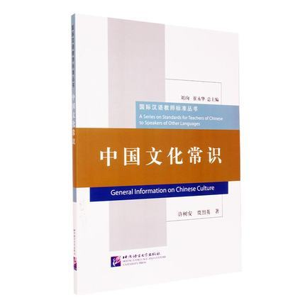 common knowledge about Chinese culture book rudi hilmanto local ecological knowledge