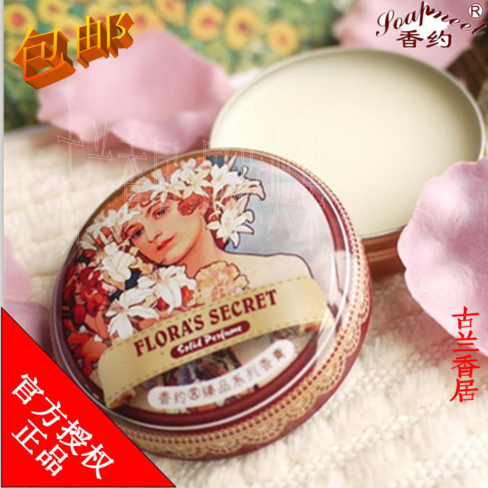 Ms. Hong approximately solid perfume balm Pierre -end gift Republic of China Shanghai -style woman deodorants