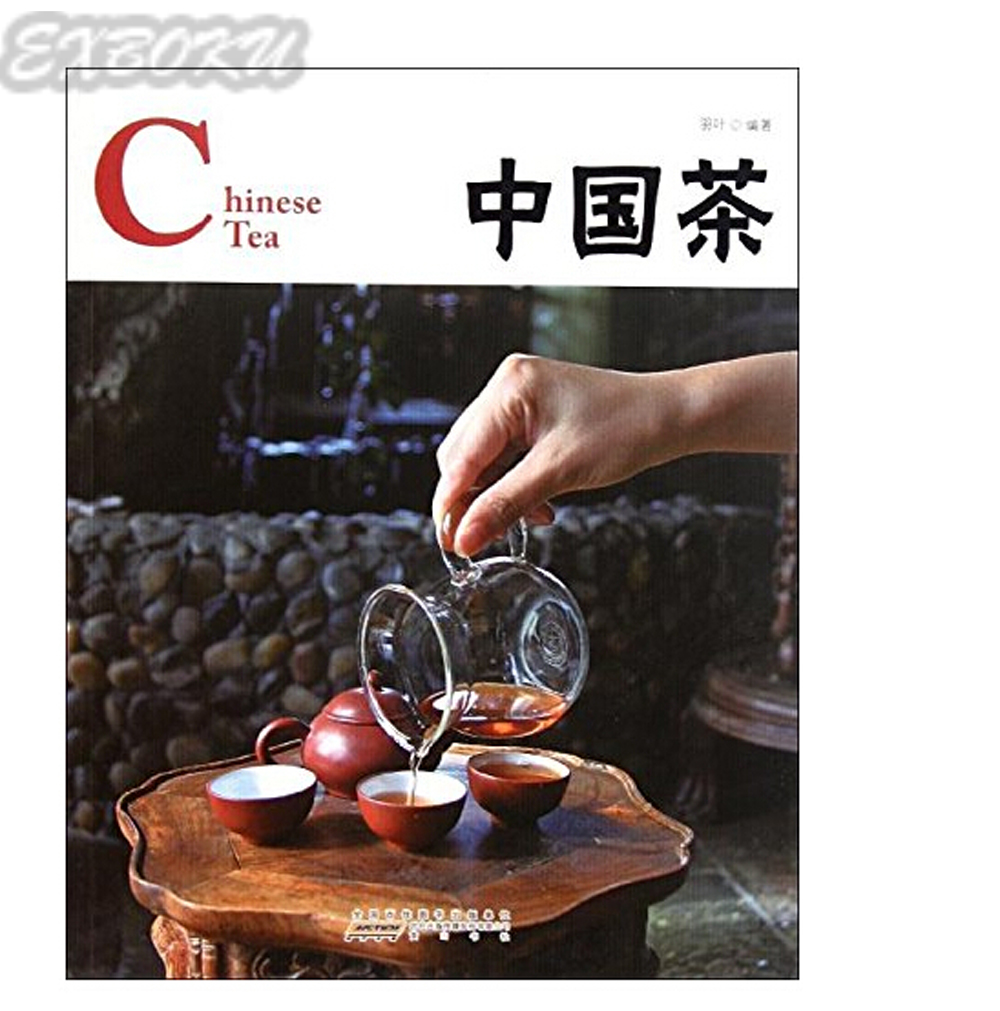 Chinese Tea in English for learning Chinese culture and Chinese customs ,Chinese authentic book zhou yi the book of change the chinese culture book in chinese edition
