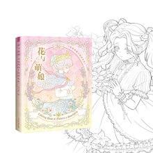 Kwiat i słodka matka japońskie anime styl ilustracja linia ręcznie malowana kolorowanka dwa yuan komiksów