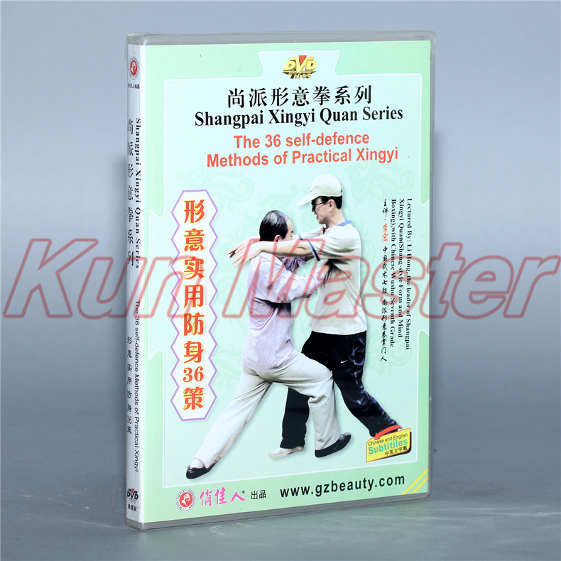 Shangpai Xingyi Quan The 36 Self-defence Methods Of Practical Xinyi Kung Fu Teaching Video English Subtitles 1 DVD