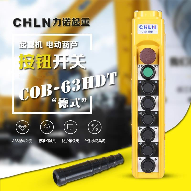 COB-63HDT Button Switch Rain-proof Defence Oil Dustproof Button Driving 8 Position Button Switch