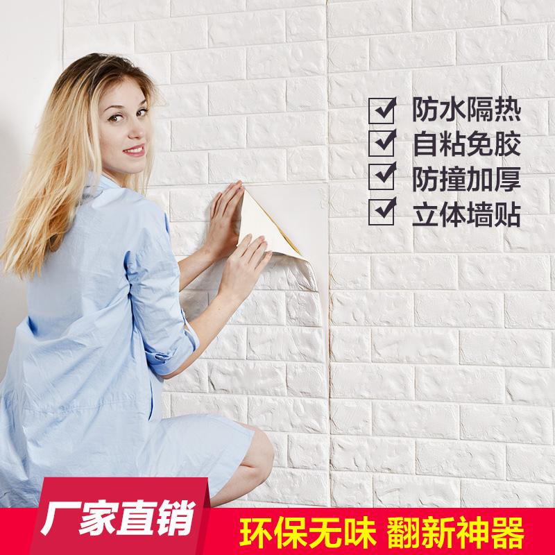 3D wall stickers living room bedroom wall <font><b>skirt</b></font> wall waterproof self-adhesive wallpaper <font><b>tile</b></font> self-adhesive stickers-134 image