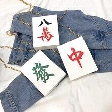 все цены на 3D Square Mahjong Bags Women Designer Handbags High Quality Chain Small Messenger Bags for Women Shoulder Bag Party Clutch Purse онлайн
