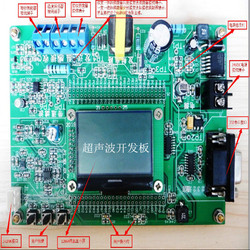Ultrasonic Development Board Underwater Ranging Fish Detection Air Distance Ranging Underwater Acoustic Communication Experiment