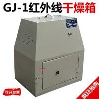 GJ 1A Infravermelho Caixa de Infravermelho Forno de Secagem Rápida de Secagem Rápida|Peças e acessórios p/ instrumentos| |  -