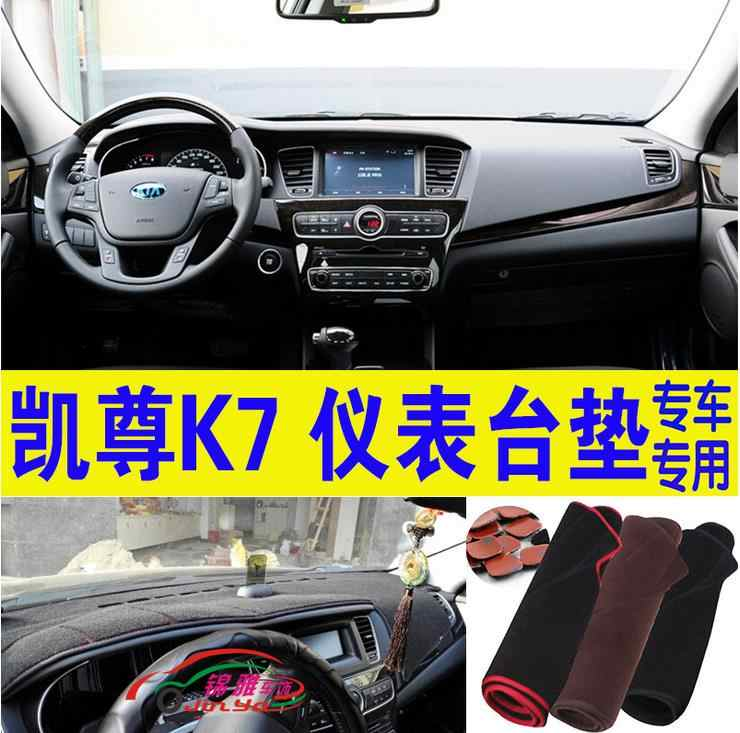 Car dashboard covers Instrument platform pad car accessories sticker for KIA k7 cadenza 2011 2012 2013 2014