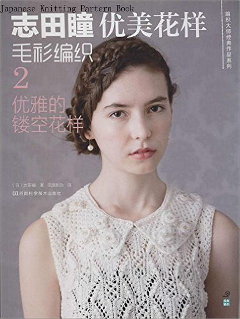 643141804 Classic Japanese Knitting Patterns Book Exquisite pattern knitting sweater  2  elegant hollow pattern In Chinese version 95 Page