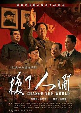《换了人间》2018年中国大陆剧情电视剧在线观看