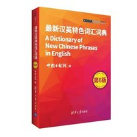 A Dictionary of New Chinese Phrases in English / Chinese learning learners school books