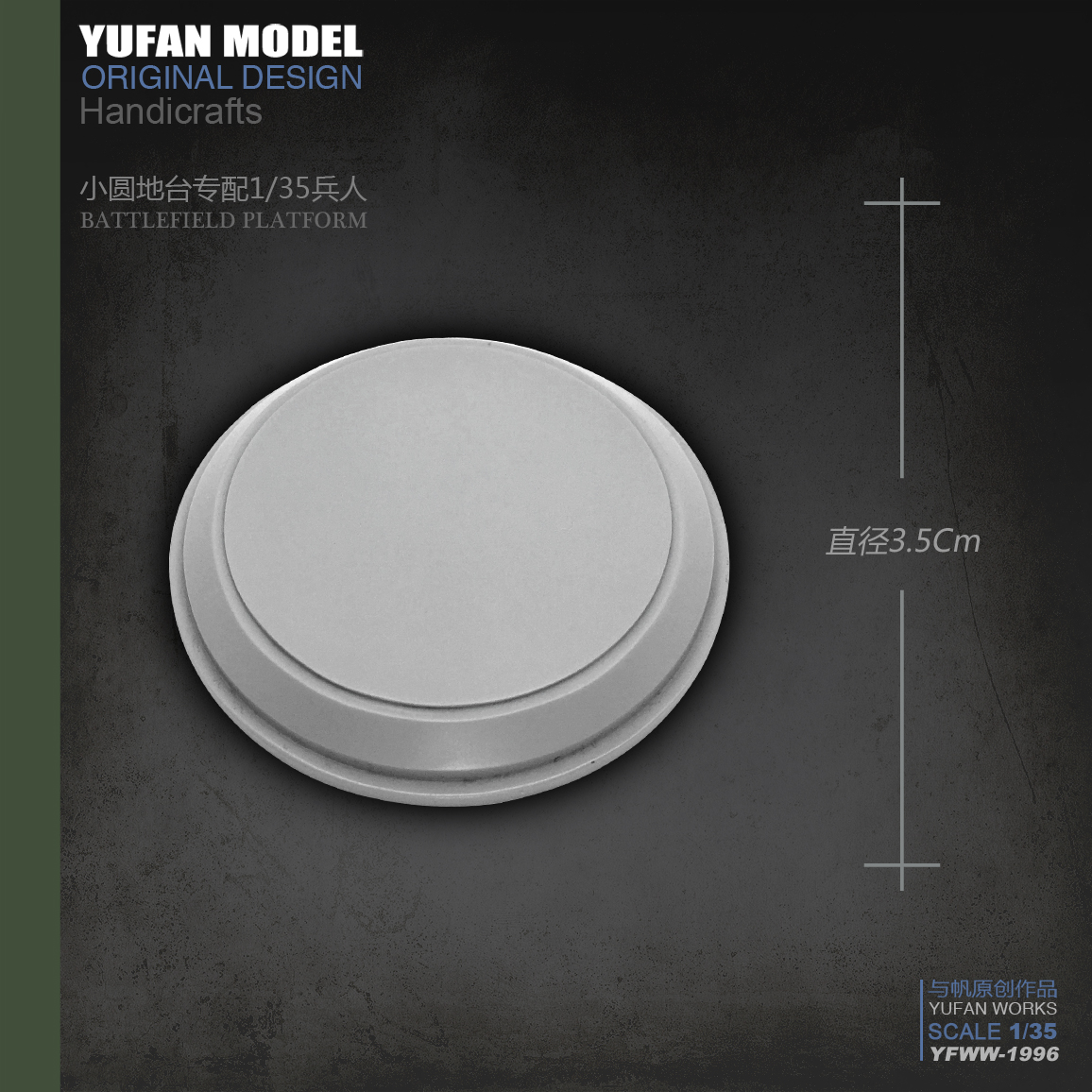 Yufan Model Resin Platform Accessories Created 3.5cm Resin Soldier Platform Model Yfww-1996