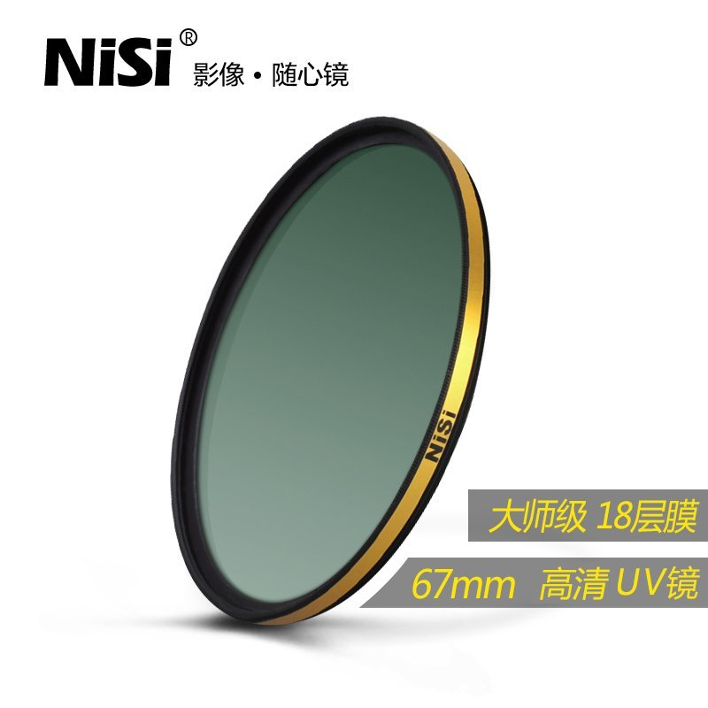 Nisi 77mm LR UV Filter Ultra Thin Super Golden Multi Coating UV Filters 18 Layers Multi Coating Super Waterproof Free Shipping benro 77mm uv filter shd uv ulca wmc filter waterproof anti oil anti scratch ultraviolet filters free shipping eu tariff free
