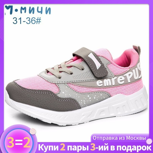 MMnun 3=2 Shoes Kids 2019 Spring Kids Sneakers Shoes For Girls Boys Breathable Sport Shoes With Hook And Loop Size 31-36 ML370