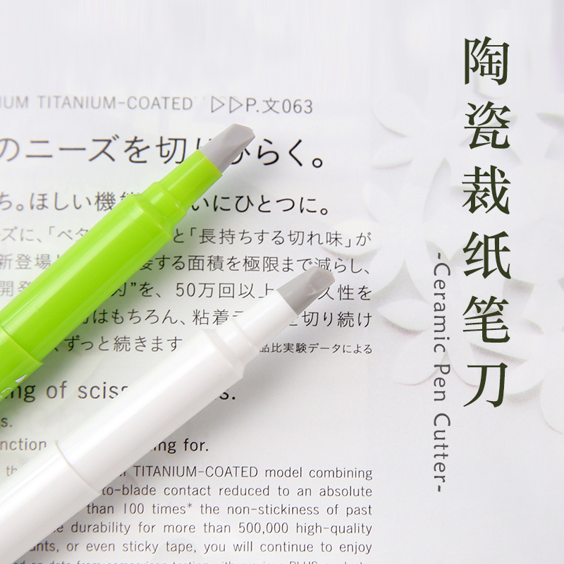 Creative Pen Type Paper Knife Wear-resisting Newspaper Hand Book Paper Tape Ceramic Blade Paper Cutting Knives 13cm