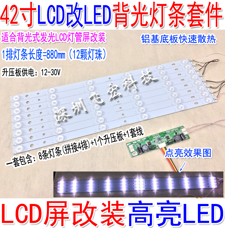 42 inch LCD TV LCD backlight tube conversion kit 42 inch general purpose LED backlight 12 light kit-in Integrated Circuits from Electronic Components & Supplies    1