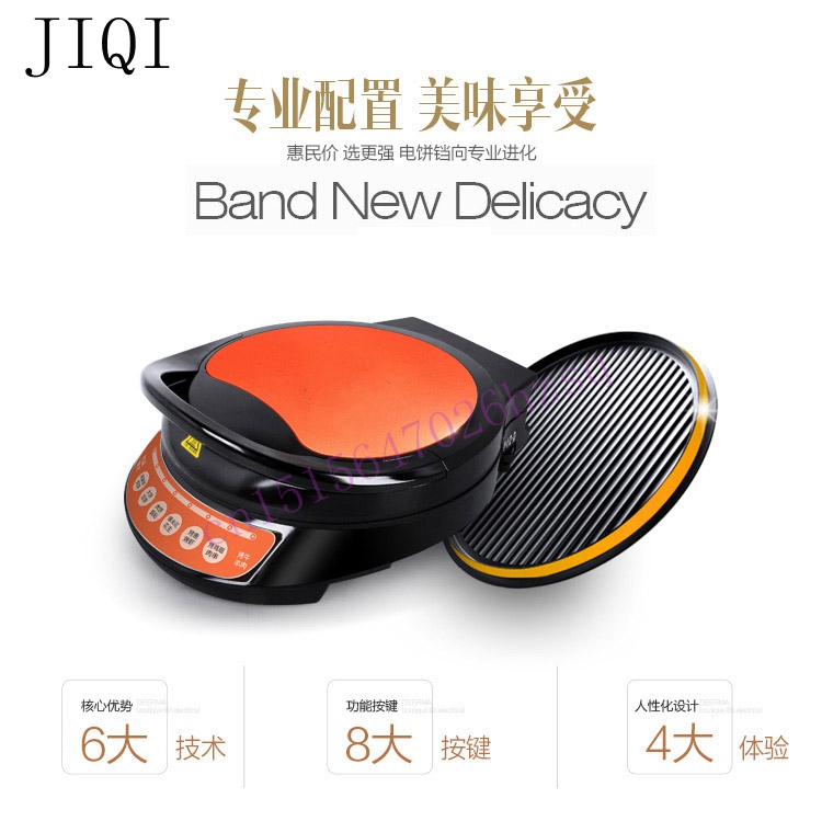 JIQI Baking pan suspended double side heating pancake machine Flapjack cake household electric barbecue pie machine 1200w jiqi automatic double heating pancake makers household electric baking pan pancake machine kitchen helper