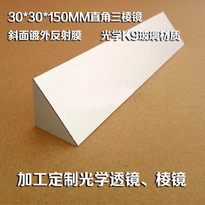 1PC 30x30x150mm K9 verre optique Angle droit pente réfléchissant triangulaire verre prisme optique expérience Prisma réfléchissant