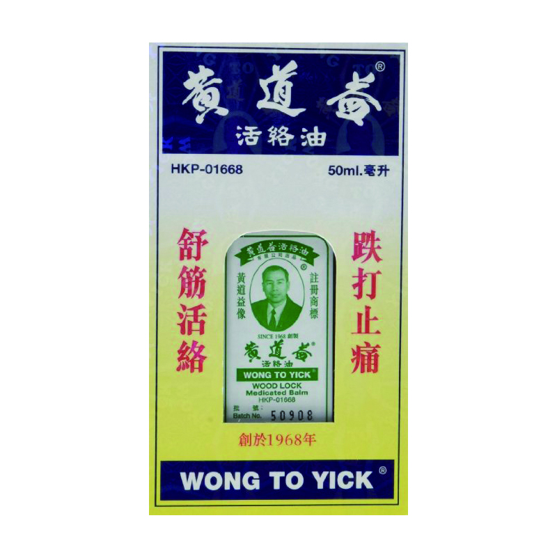 Image 2 - Wong To Yick  Wood Lock Medicated Oil from Solstice Medicine Company 1.7 Oz   50 ml 1 Bottle-in Deodorants & Antiperspirants from Beauty & Health